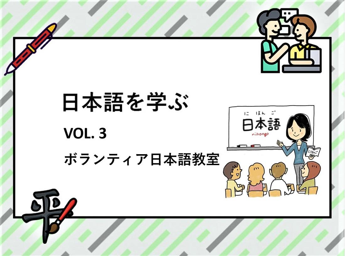 日本語を学ぶ③表紙JP