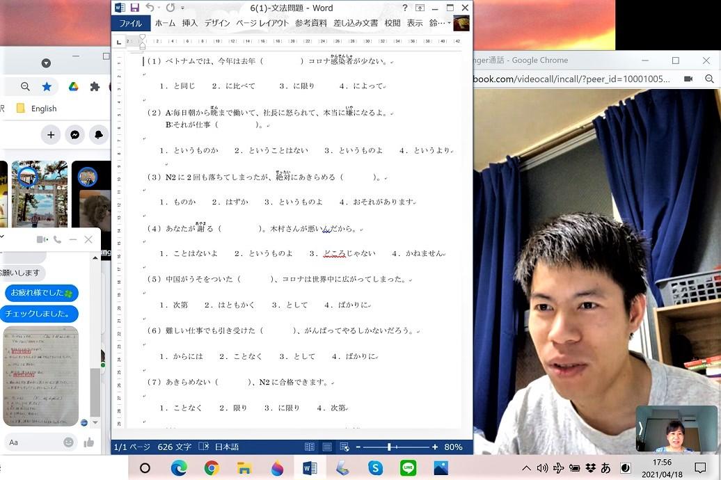 オンライン無料日本語教室-5