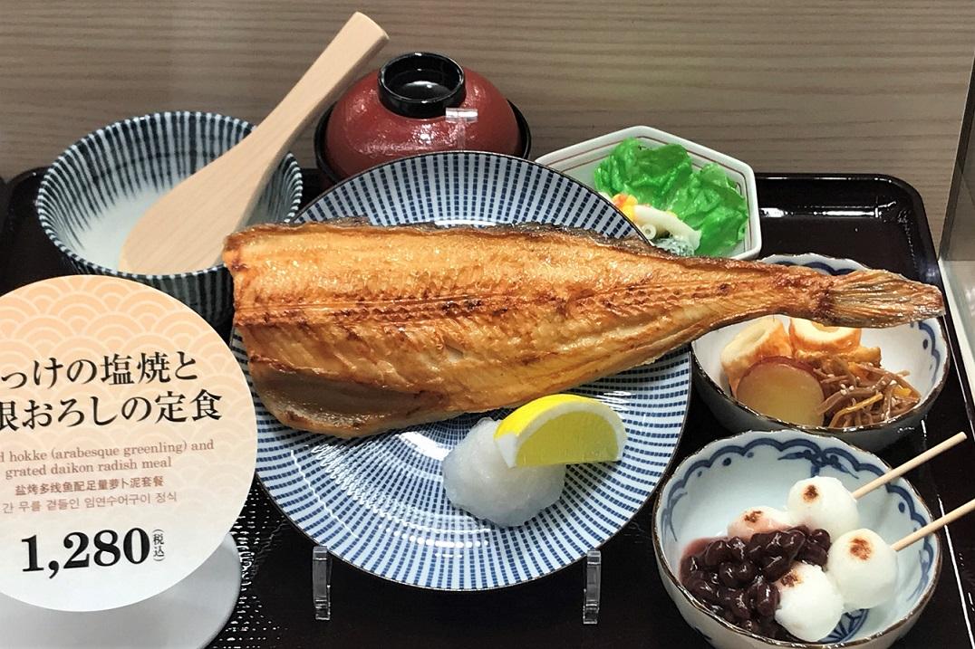 追加01:サンプル(魚定食)